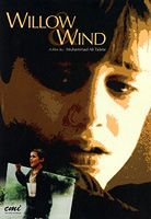 Willow and Wind (Beed-o baad)